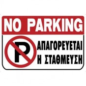 Πινακίδες για παρκάρισμα