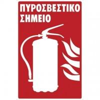 Πινακίδες για πυρασφάλεια